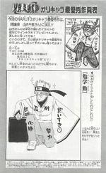 Naruto Orichara (Volume 65)