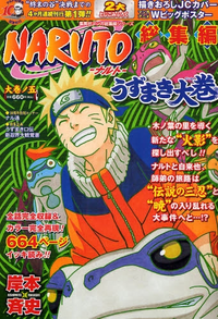 Naruto Sōshūhen Volumen 5