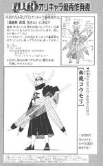Naruto Orichara (Volume 38)