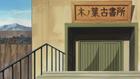 Biblioteca de Archivos de Konoha