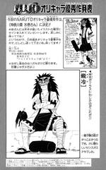 Naruto Orichara (Volume 36)