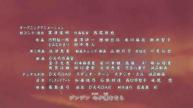 Naruto shippuden Opening 19 V3