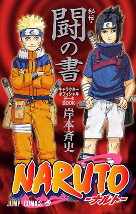 Volumen 2 Secreto Libro de la pelea Data book oficial de personajes