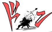 Zabuza decapitando Gatō (Colorido)