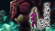 Rōshi y Son Gokū