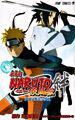 Naruto Shippūden 2- Bonds Poster