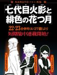 Naruto-gaiden-manga-release-date