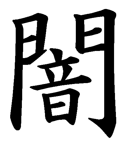 Buraku Clan Naruto Fanon Wiki Fandom Powered By Wikia