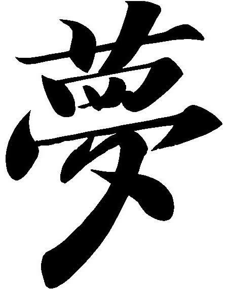 Image Dream Chinese Kanjig Naruto Fanon Wiki Fandom Powered