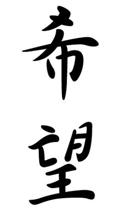 Team Kibou Symbol