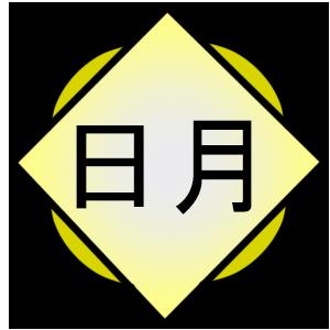 JitsugetsuSymbol