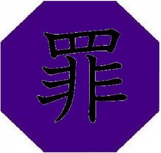 Sin Release Symbol -2