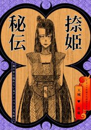 Natsuki Hiden- the unbalanced village hidden in the rain