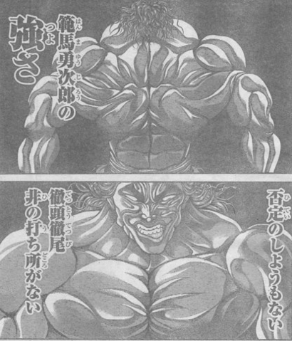 File:True muscle rasetsu.png
