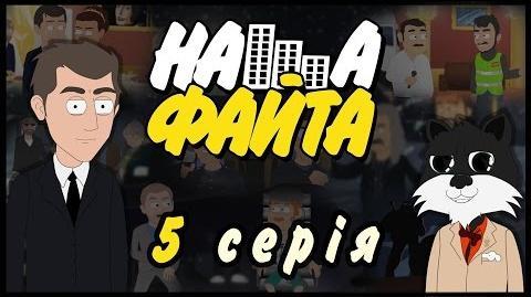 """НАША ФАЙТА - 5 СЕРІЯ - """"Тячівщина"""" (час"""