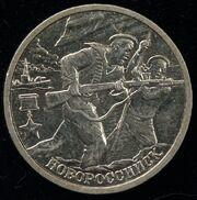 Novorossiysk-Coin
