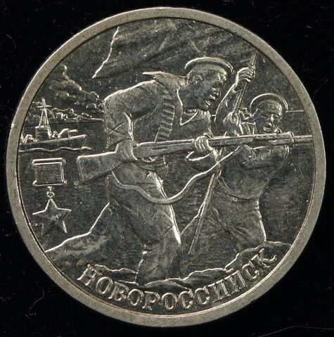 File:Novorossiysk-Coin.jpg
