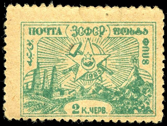 File:Stamp Transcaucasian 1923 2k.jpg