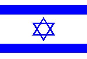 Israeli flag full