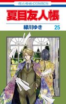 Volume 25 Cover Japanese