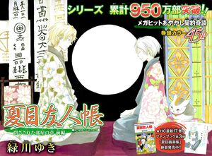 Chapter 72 cover