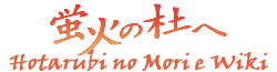Hotarubi wordmark