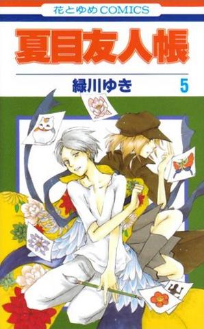 File:Natsume Yuujinchou Volume 5 Cover.png
