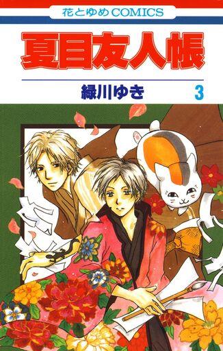 File:Natsume Yuujinchou Volume 3 Cover.jpg