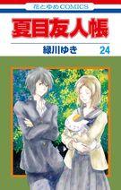 Volume 24 Cover Japanese