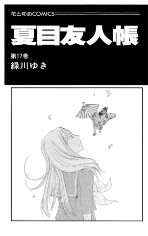File:NY vol17 inner cover.png