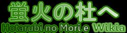 Hotarubi wiki-wordmark