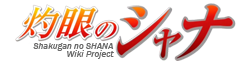 Shakugan-wordmark