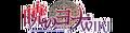 Akatsuki No Yona Wiki.png