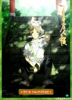 Natsume Yuujinchou Calendar 2014 Cover