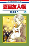 Volume 23 Cover Japanese