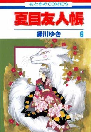 Natsume Yuujinchou Volume 9 Cover