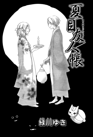File:Chapter 64 cover.png