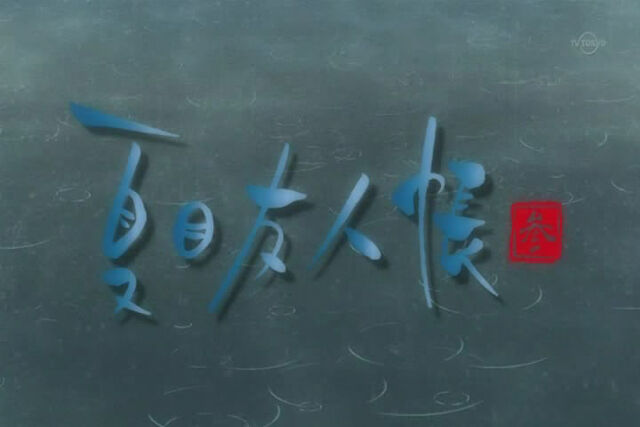 File:Natsume Yuujinchou San Opening title.jpg