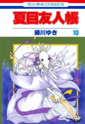 File:Natsume Yuujinchou Volume 10 Cover.jpg