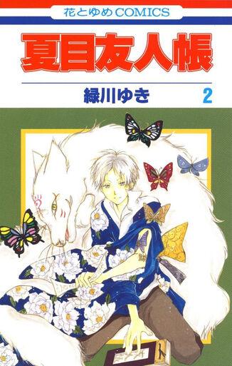 File:Natsume Yuujinchou Volume 2 Cover.jpg