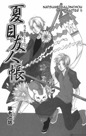 Manga Chapter 11 cover