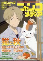Natsume & Nyanko Sensei Magazine Cover