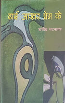 DhaiAkharPremKe