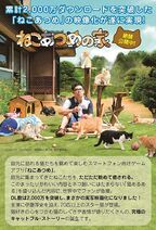 NekoAtsumeMovie6