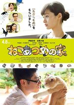 NekoAtsumeMovie1