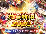 活動任務/恭賀新禧2020-薇塔篇