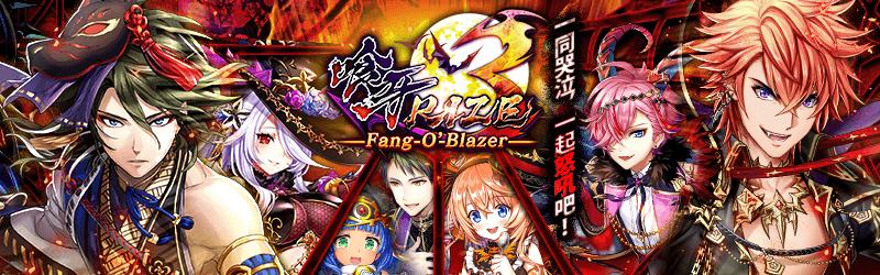 活動-喰牙RIZE3 -Fang-O'-Blazer-