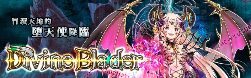 活動-Divine Blader