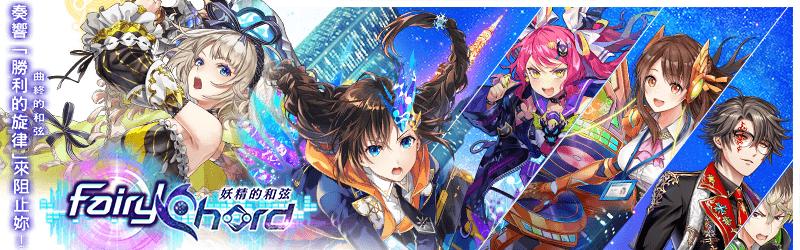 活動-FairyChord