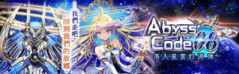 活動-AbyssCode08 落入星雲的淚珠
